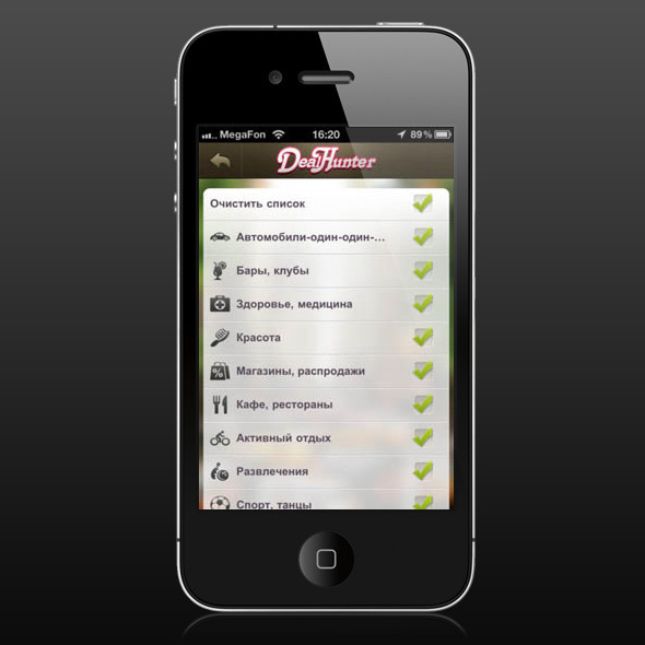 Как на ладони: 14 iPhone-приложений для Москвы. Изображение № 100.