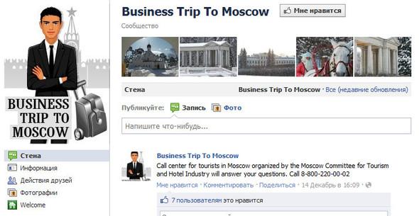 В социальных сетях появилась реклама Москвы. Изображение № 2.