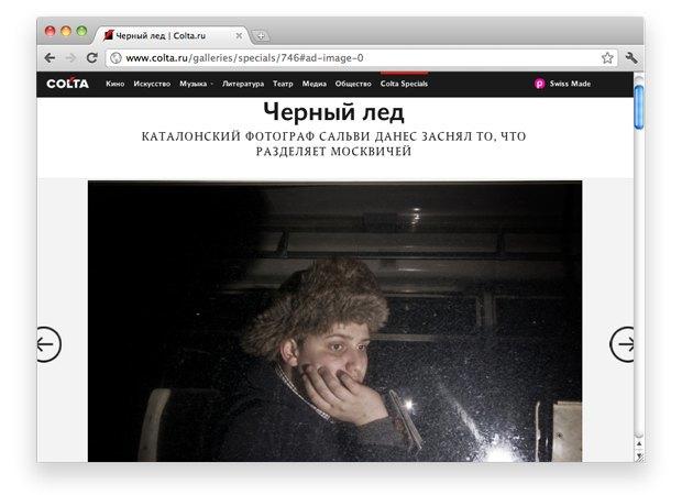 Ссылки дня: Нобелевка по химии, эти мрачные русские и православный полиграф. Изображение № 6.