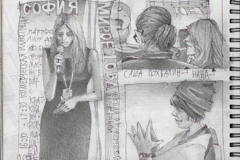 Фестиваль иллюстраторов «Люстра». Изображение № 1.