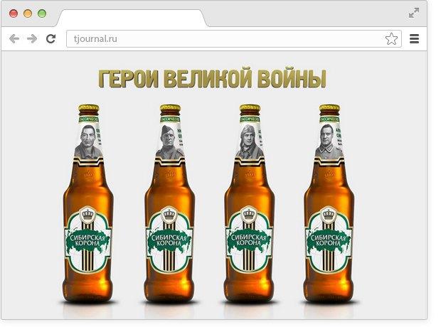 Патриотичное пиво, взаимоотношения Путина синтернетом и8сайтов, которые пора запрещать. Изображение № 2.