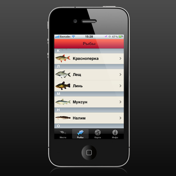 Как на ладони: 14 iPhone-приложений для Москвы. Изображение № 75.