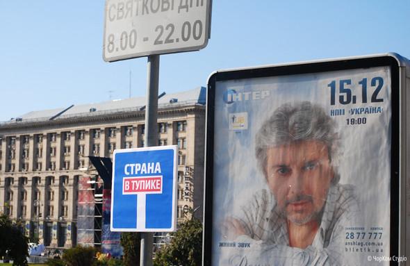 В Киеве появились дорожные знаки с агитацией. Изображение № 4.