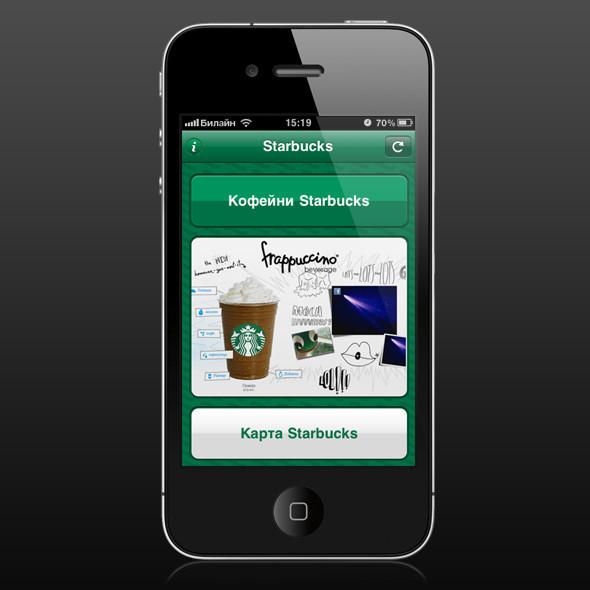 Как на ладони: 14 iPhone-приложений для Москвы. Изображение № 67.