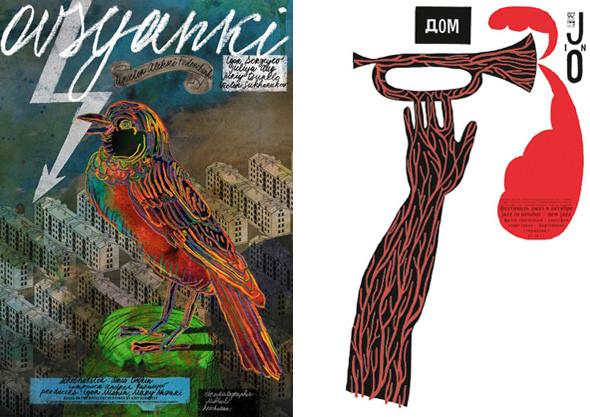В ММСИ открылась выставка Ostengruppe «Плакат. Дизайн. Искусство». Изображение № 6.