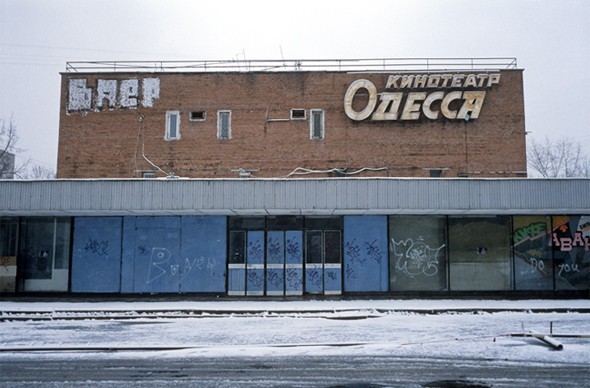Кинотеатр «Одесса», м. «Каховская». Открылся в июне 1967 года и был построен на месте клуба в деревне Зюзино. Сегодня здание кинотеатра закрыто.. Изображение № 6.
