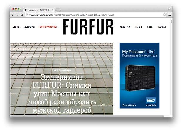 Ссылки дня: Эссе Билла Гейтса, городской камуфляж FURFUR и архивы Facebook. Изображение № 2.