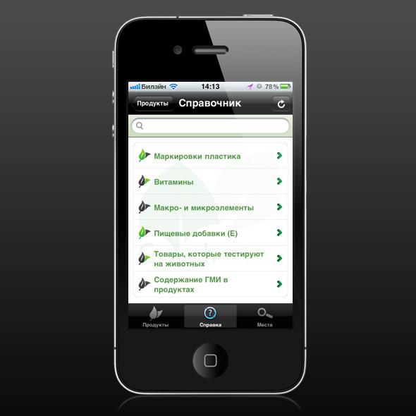 Как на ладони: 14 iPhone-приложений для Москвы. Изображение № 62.