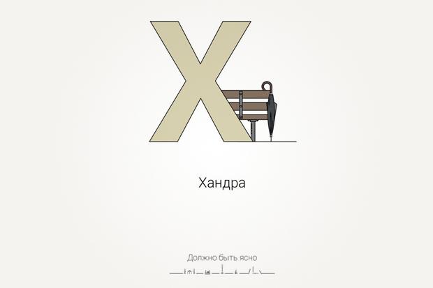 Петербуржец создаёт городской алфавит. Изображение № 8.