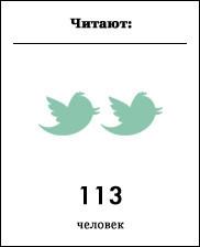 Меньше слов, больше дела: Твитеры петербургских чиновников. Изображение № 89.