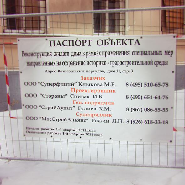 В зоне риска: Усадьба Соколовых-Сибиряковых. Изображение № 2.
