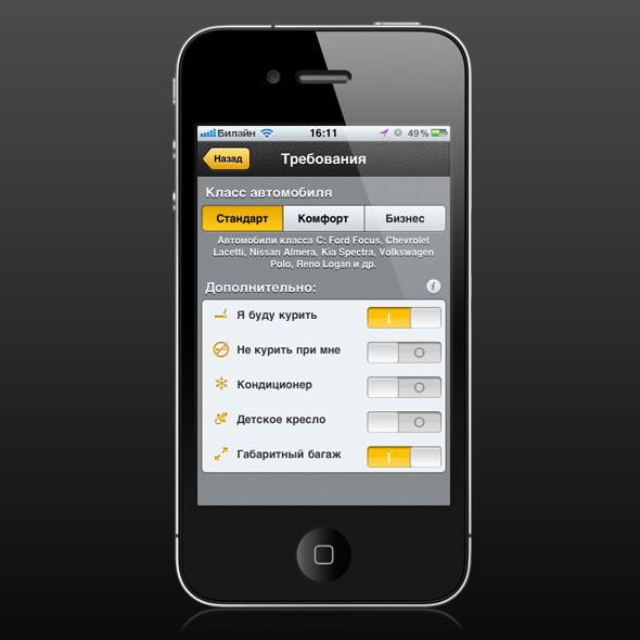 Как на ладони: 14 iPhone-приложений для Москвы. Изображение № 32.