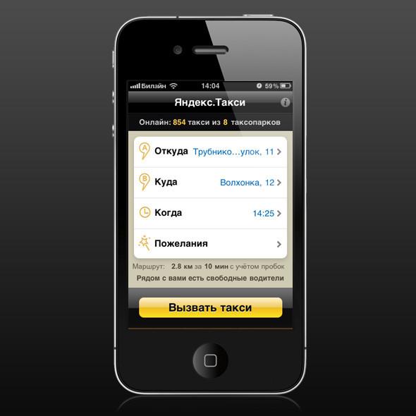 «Яндекс» запустил мобильное приложение для поиска такси. Изображение № 5.