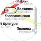 12 ошибок в новой схеме московского метро. Изображение № 6.