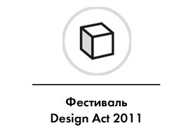 Итоги года — 2011. Пользователи The Village выбрали лучшее в Москве. Изображение № 11.