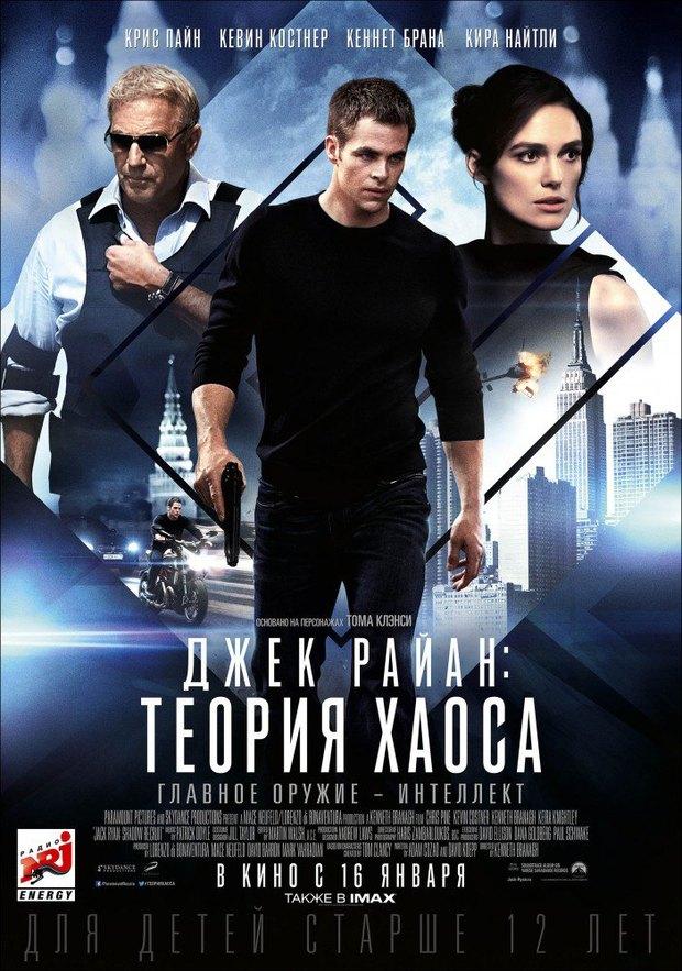 Фильмы недели: «Джек Райан: Теория хаоса», «Не угаснет надежда», «Воровка книг». Изображение № 2.