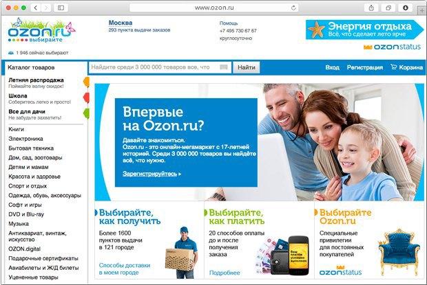 «Идёт война за каждый рубль»: Дэнни Перекальски — об интернет-торговле и бизнесе Ozon.ru. Изображение № 1.