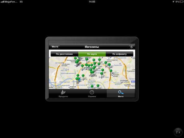 «Зелёные» адреса Москвы теперь можно найти в приложении для iPhone. Изображение № 11.