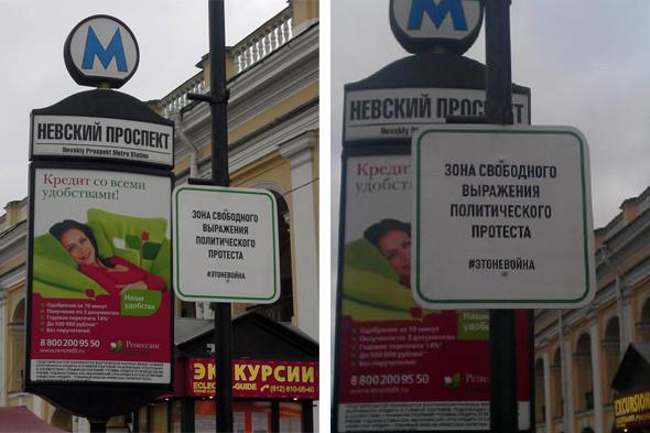 В Петербурге появились партизанские знаки. Изображение № 1.