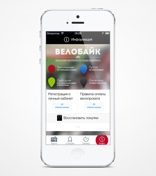 У велопроката появилось мобильное приложение. Изображение № 2.