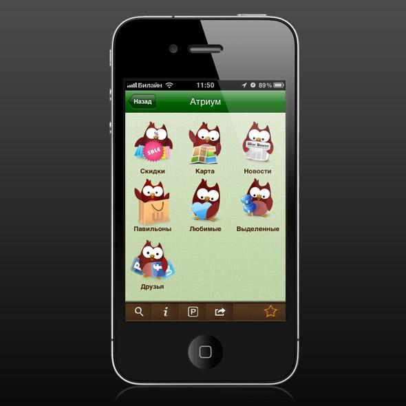 Для торговых центров Москвы появилось мобильное приложение. Изображение № 2.