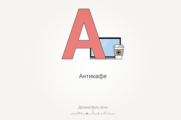 Петербуржец создаёт городской алфавит. Изображение № 1.
