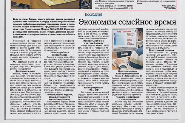 На районе: Дайджест местных газет № 4. Изображение № 4.