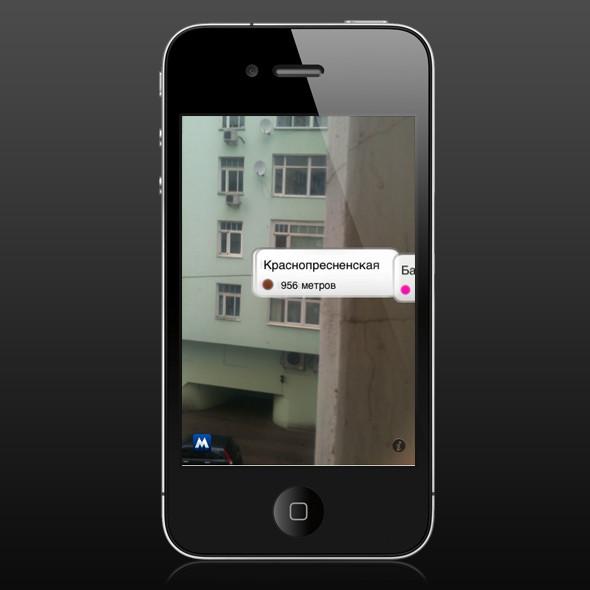 Как на ладони: 14 iPhone-приложений для Москвы. Изображение № 25.