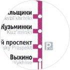 12 ошибок в новой схеме московского метро. Изображение № 10.