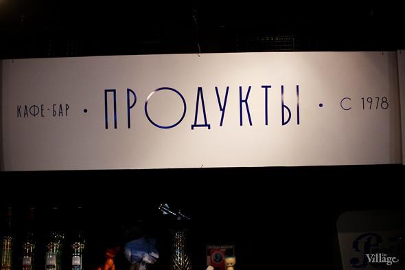 Новое место: Кафе-бар «Продукты». Изображение № 7.
