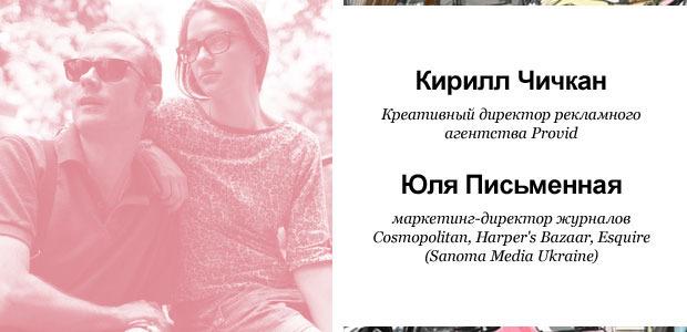 Вторая Poloвинка: Кирилл Чичкан и Юля Письменная. Изображение № 1.
