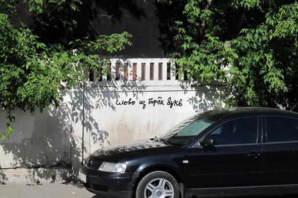 Изображение 34. Добро пожаловать в арт: современное городское искусство.. Изображение № 19.