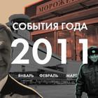 События 2011 года: Октябрь, ноябрь, декабрь. Изображение № 19.