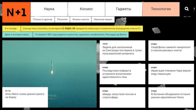 Создатели «Образовача» запустили онлайн-СМИ о науке. Изображение № 1.