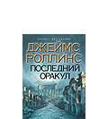 Изображение 44. Книга в дорогу: Что читают в московском метро?.. Изображение № 33.