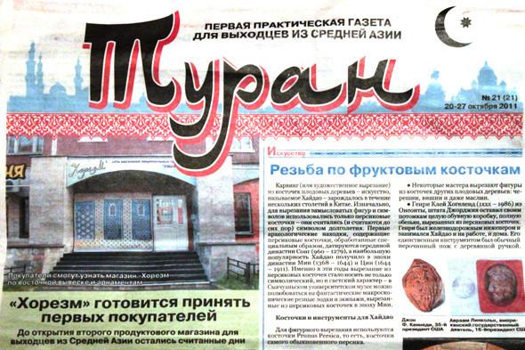 Лига наций: Узбеки в Петербурге. Изображение № 21.