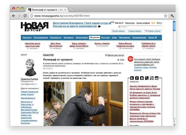 Ссылки дня: Нобелевка по химии, эти мрачные русские и православный полиграф. Изображение № 4.