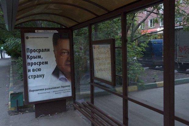 Новые плакаты обУкраине иКрыме намосковских улицах. Изображение № 4.