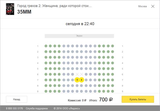 «Яндекс» запустил сервис покупки кинобилетов. Изображение № 1.