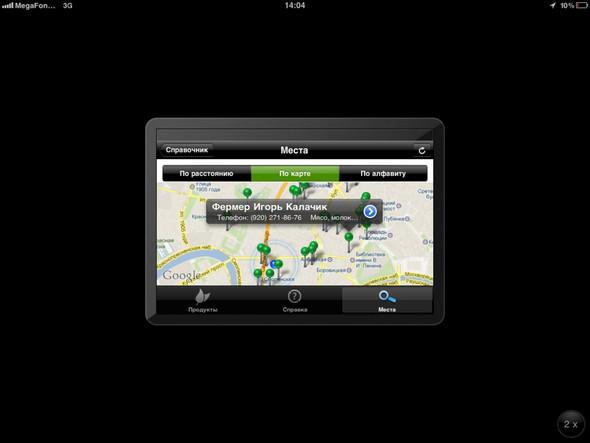 «Зелёные» адреса Москвы теперь можно найти в приложении для iPhone. Изображение № 3.