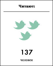 Меньше слов, больше дела: Твитеры петербургских чиновников. Изображение № 59.