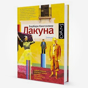 8интересных книг, вышедших зазиму. Изображение № 7.