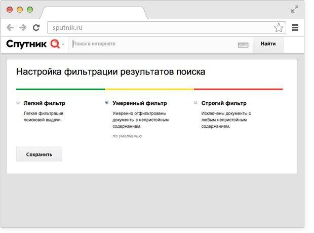 «Ростелеком» запустил поисковик «Спутник». Изображение № 4.