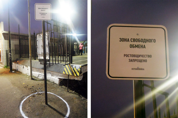 В Петербурге появились партизанские знаки. Изображение № 3.