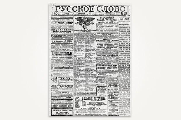 Сдругого берега: Десять русскоязычных изданий вэмиграции. Изображение № 6.