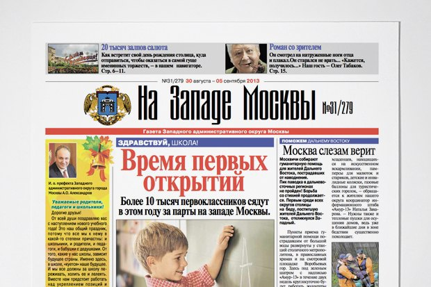 На районе: Дайджест местных газет №1. Изображение № 6.