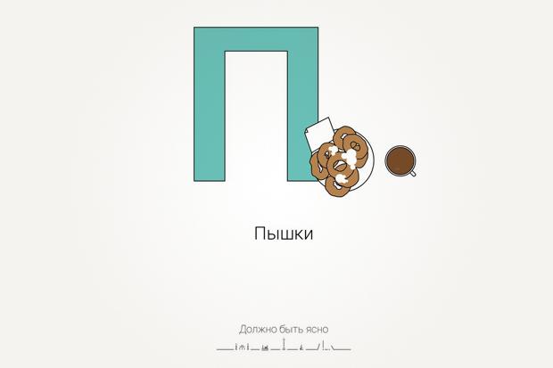 Петербуржец создаёт городской алфавит. Изображение № 6.