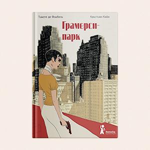 Что читать: Новый роман о Харри Холе и ещё 8 захватывающих детективов — Книги на Wonderzine