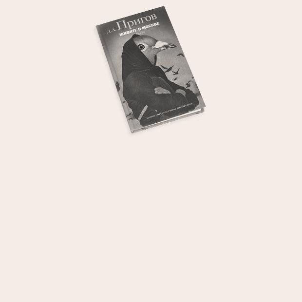 Издательница Ирина Прохорова о любимых книгах