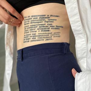 Моя татуировка: Журналистка Катя Аренина о куплетах любимой песни на рёбрах — Красота на Wonderzine